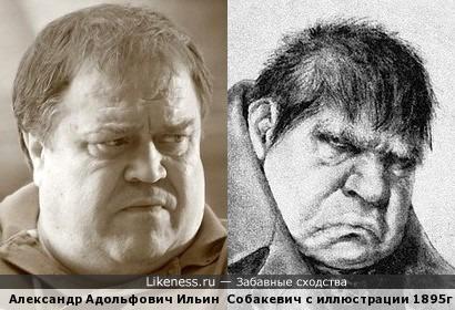 Александр Ильин и Собакевич с иллюстрации художника А.М.Баклевского (1895г).