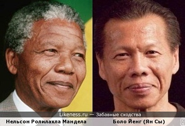 Нельсон Мандела и Боло Йенг.