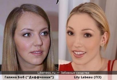 """""""Бобылыч"""" и ПЗ Lily Labeau."""