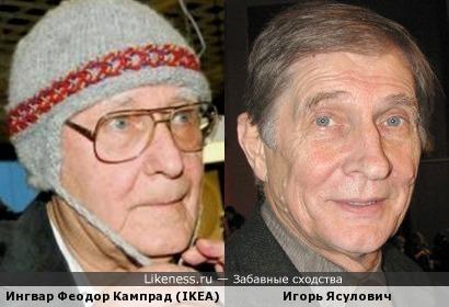 """Основатель компании """"IKEA"""" и советский актер."""