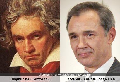Людвиг ван Бетховен и Евгений Леонов-Гладышев.