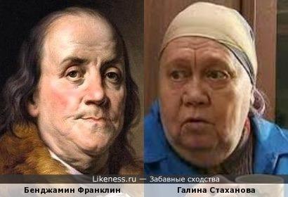 Один из отцов-основателей США и Галина Стаханова.