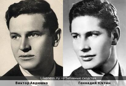 Виктор Авдюшко и Геннадий Юхтин.