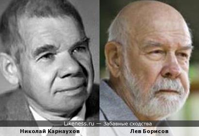 Николай Карнаухов и Лев Борисов.