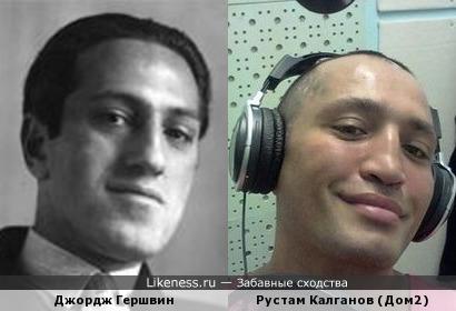 Американский композитор и трутень из ДОМа-2.