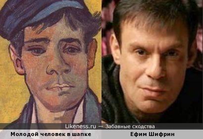 """Портрет кистей Винсента Ван Гога """"Молодой человек в шапке"""" и Ефим Шифрин."""