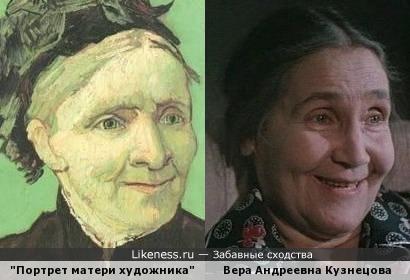 """""""Портрет матери художника"""" Винсента Ван Гога (1888г.) и Вера Кузнецова."""