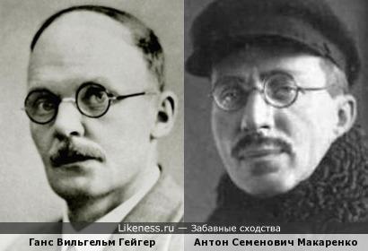 Немецкий физик,изобретатель счетчика имени себя и легендарный советский педагог.