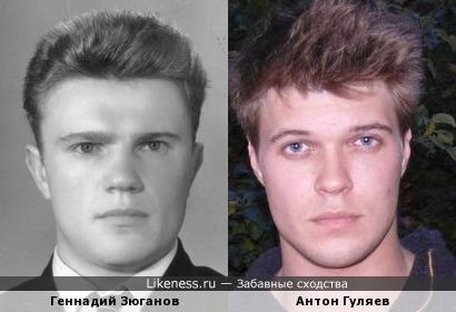 Актер Антон Гуляев похож на молодого Геннадия Зюганова.