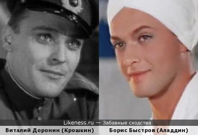 Летчик Крошкин и Аладдин.