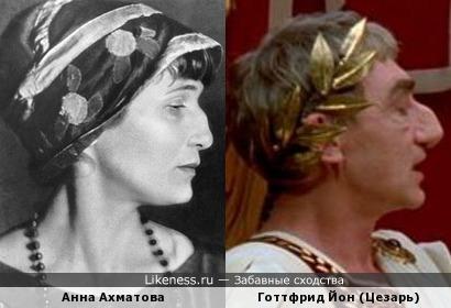 Гордый профиль. Анна Ахматова и Готтфрид Йон.