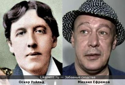 Оскар Уайльд и Михаил Ефремов.