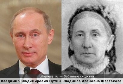 Сестра композитора Глинки и В.В.Путин.