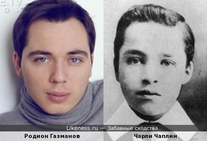 Чарли Чаплин и Родион Газманов.