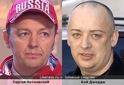 Сергей Нетиевский и Бой Джордж.