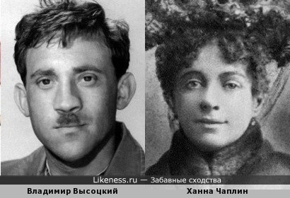 Владимир Высоцкий и мама Чарли Чаплина как брат и сестра.