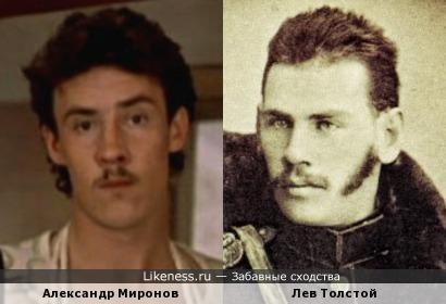 """Молодой Лев Толстой и друг """"Маленькой Веры""""."""