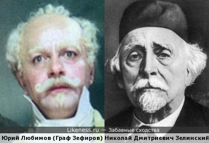 Изобретатель противогаза и граф Зефиров.