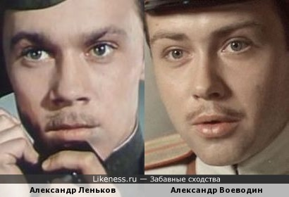 Александр Леньков и Александр Воеводин.