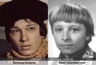 Леонид Каюров и Иван Охлобыстин.
