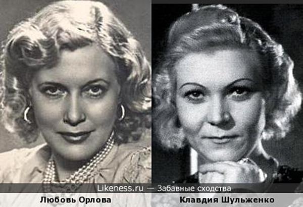 Любовь Орлова и Клавдия Шульженко