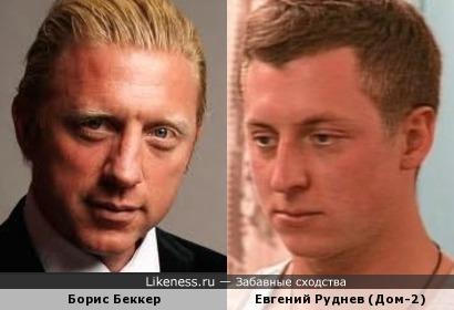 Теннисист Борис Беккер и Евгений Руднев (Дом-2).