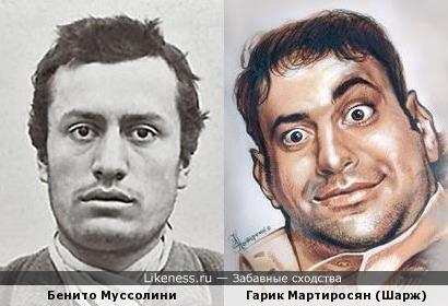 Гарик Мартиросян и Бенито Муссолини.