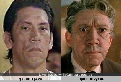 Дэнни Трехо и Юрий Никулин.