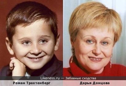 Роман Трахтенберг и Дарья Донцова.