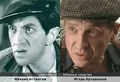 Криминальные роли.Михаил Астангов и Игорь Арташонов.