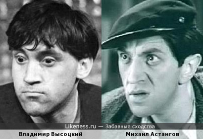 Владимир Высоцкий и Михаил Астангов.