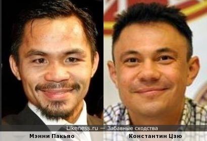 Филиппинский боксер Мэнни Пакьяо,на некоторых фото,похож на Константина Цзю.