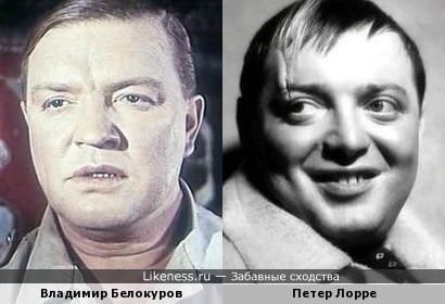 """Владимир Белокуров (""""Застава в горах"""") и Петер Лорре."""