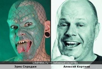 """""""Человек-ящерица"""" Эрик Спраджи и Алексей Кортнев"""