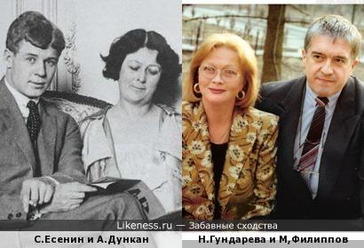 Cергей Есенин и Айседора Дункан - Наталья Гундарева и Михаил Филиппов