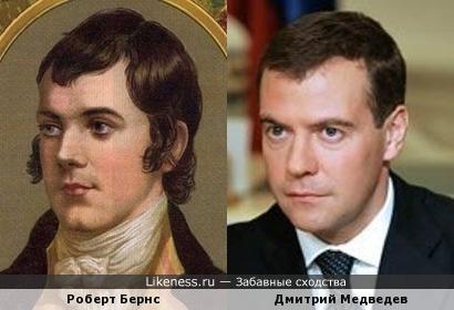 Шотландский поэт и российский политик.