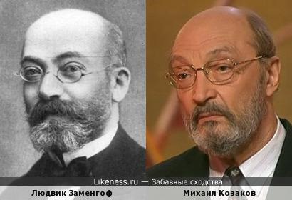 """Врач-окулист,создатель """"Эсперанто"""" и российский актер."""