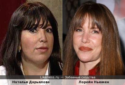 Наталья Дарьялова и Лорейн Ньюмен.