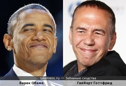 Барак Обама и Гилберт Готтфрид.