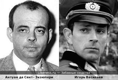 Антуан Мари Жан-Батист Роже де Сент-Экзюпери и Игорь Васильев.