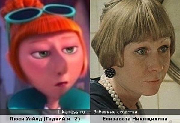 Люси Уайлд и Елизавета Никищихина