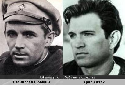 Станислав Любшин и Крис Айзек.