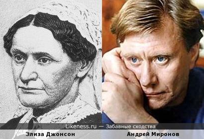 Жена 17-го американского президента Эндрю Джонсона (1865-1869) и Андрей Миронов.