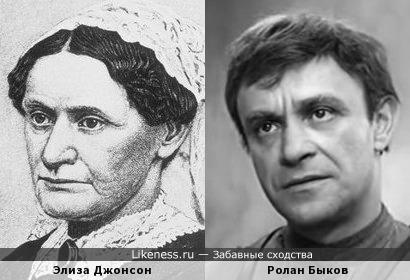 Повезло человеку с женой-1.Жена 17-го американского президента Эндрю Джонсона (1865-1869) и Ролан Быков.