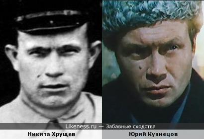 Никита Сергеевич Хрущев и Юрий Кузнецов.