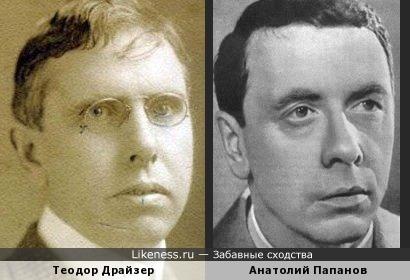 Теодор Драйзер и Анатолий Папанов.
