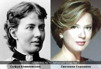 Софья Ковалевская и Светлана Сорокина.