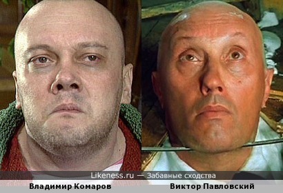 Владимир Комаров и Виктор Павловский.