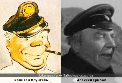 Капитан Врунгель с иллюстрации Витольда Бордзиловского похож на Алексея Грибова.