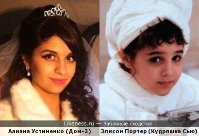 "Алиана Устиненко и ""Кудряшка Сью""."